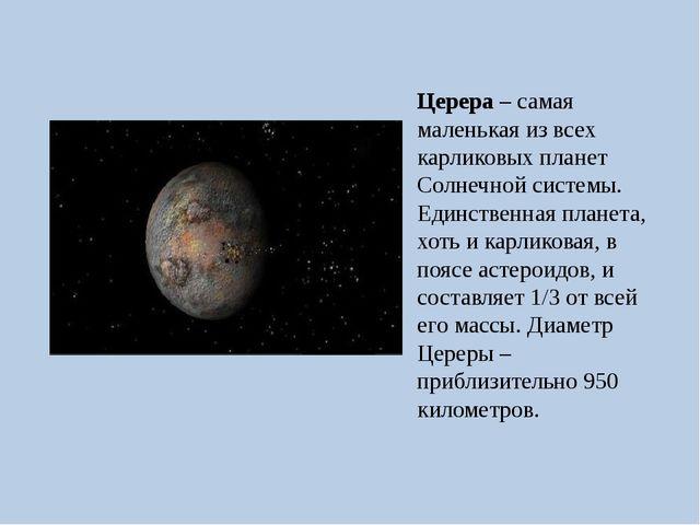 Церера – самая маленькая из всех карликовых планет Солнечной системы. Единств...