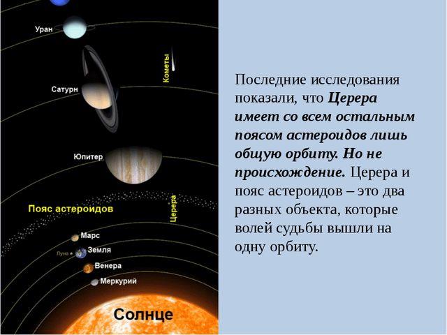 Последние исследования показали, что Церера имеет со всем остальным поясом ас...