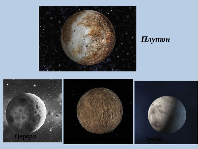 Плутон Церера Харон Эрида