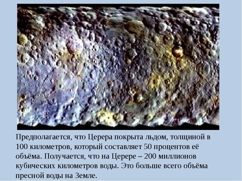 Предполагается, что Церера покрыта льдом, толщиной в 100 километров, который...