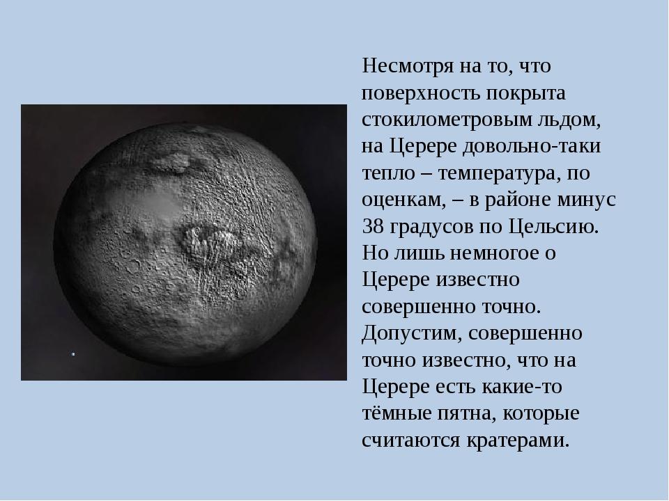 Несмотря на то, что поверхность покрыта стокилометровым льдом, на Церере дово...