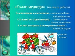 «Ехали медведи» (из опыта работы) Ехали медведи на велосипеде. - хлопки в лад
