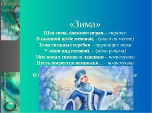 «Зима» Шла зима, снежком играя, - маракас В пышной шубе меховой, - (шаги на
