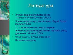 Литература Элементарное музицирование Т.Тютюнниковой Москва, 2004 г. Элемента