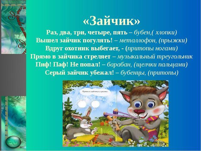 «Зайчик» Раз, два, три, четыре, пять – бубен,( хлопки) Вышел зайчик погулять!...