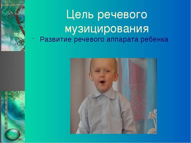 Цель речевого музицирования Развитие речевого аппарата ребенка