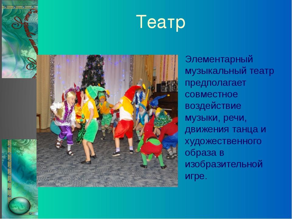 Театр Элементарный музыкальный театр предполагает совместное воздействие музы...