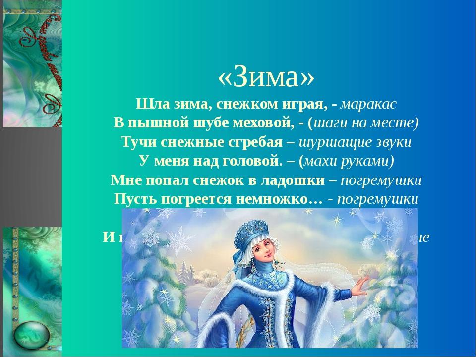«Зима» Шла зима, снежком играя, - маракас В пышной шубе меховой, - (шаги на...