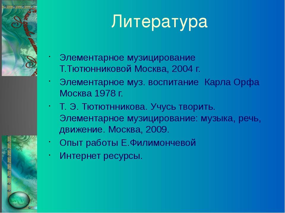 Литература Элементарное музицирование Т.Тютюнниковой Москва, 2004 г. Элемента...