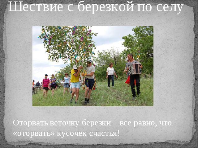 Шествие с березкой по селу Оторвать веточку березки – все равно, что «оторват...