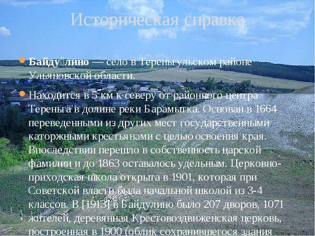 Байду́лино— село в Тереньгульском районе Ульяновской области. Находится в 5...