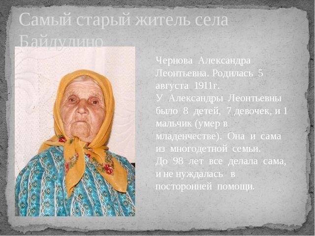 Самый старый житель села Байдулино Чернова Александра Леонтьевна. Родилась 5...