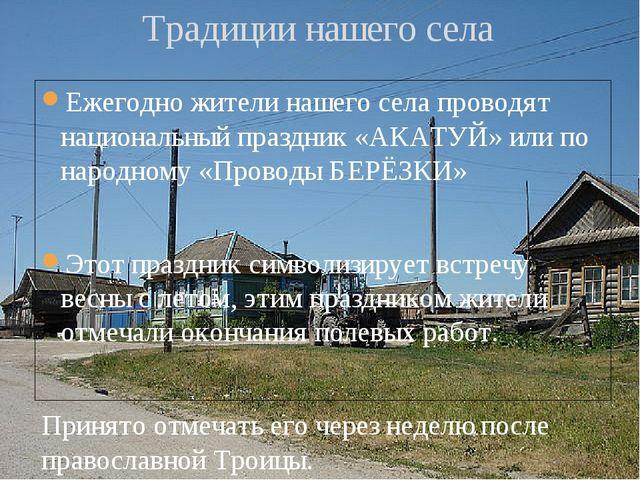 Ежегодно жители нашего села проводят национальный праздник «АКАТУЙ» или по на...