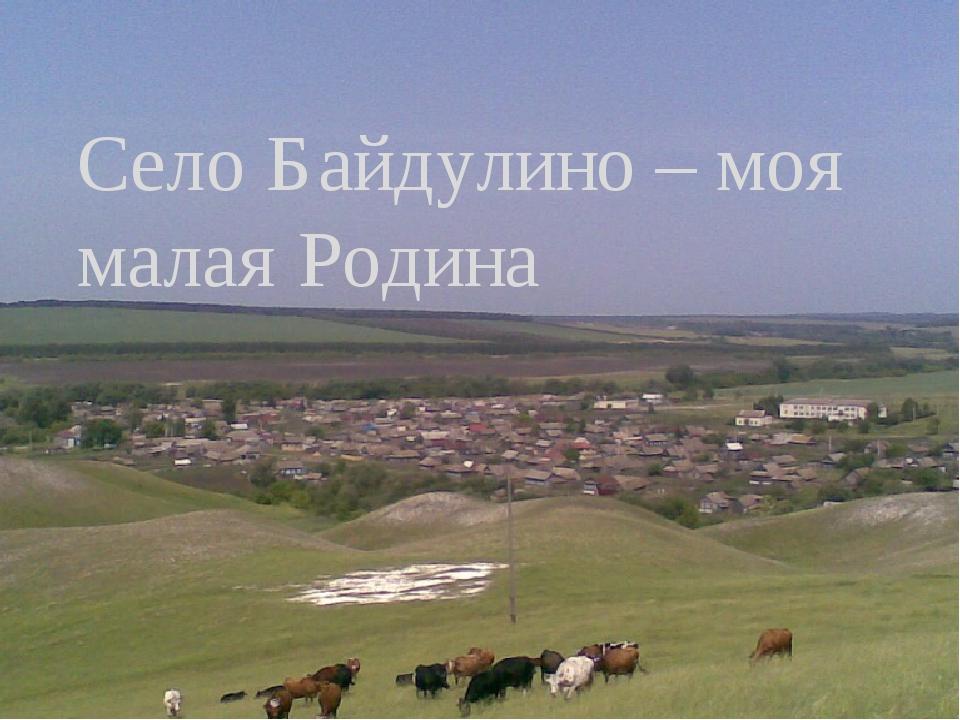 Село Байдулино – моя малая Родина