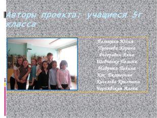 Авторы проекта: учащиеся 5г класса Полькина Юлия Пугачева Карина Федорович Ан