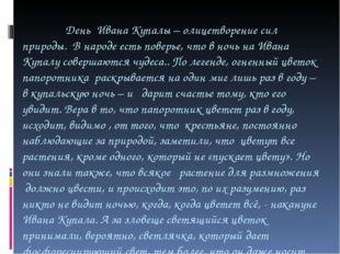 День Ивана Купалы – олицетворение сил природы. В народе есть поверье, что в