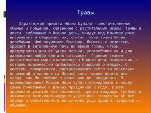 Травы Характерная примета Ивана Купалы – многочисленные обычаи и предания, с