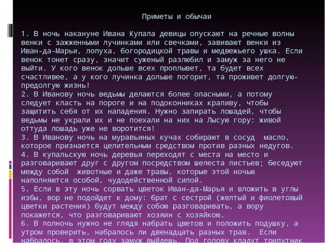 Приметы и обычаи 1. В ночь накануне Ивана Купала девицы опускают на речные в...