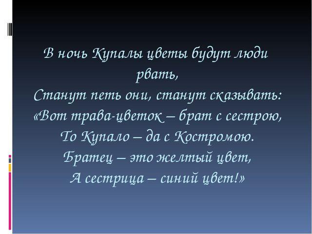 В ночь Купалы цветы будут люди рвать, Станут петь они, станут сказывать: «Вот...
