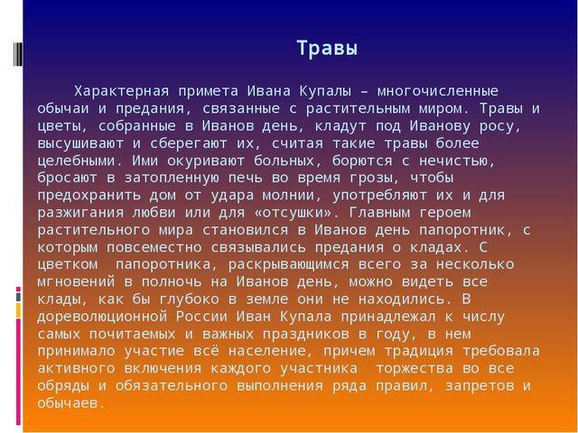 Травы Характерная примета Ивана Купалы – многочисленные обычаи и предания, с...