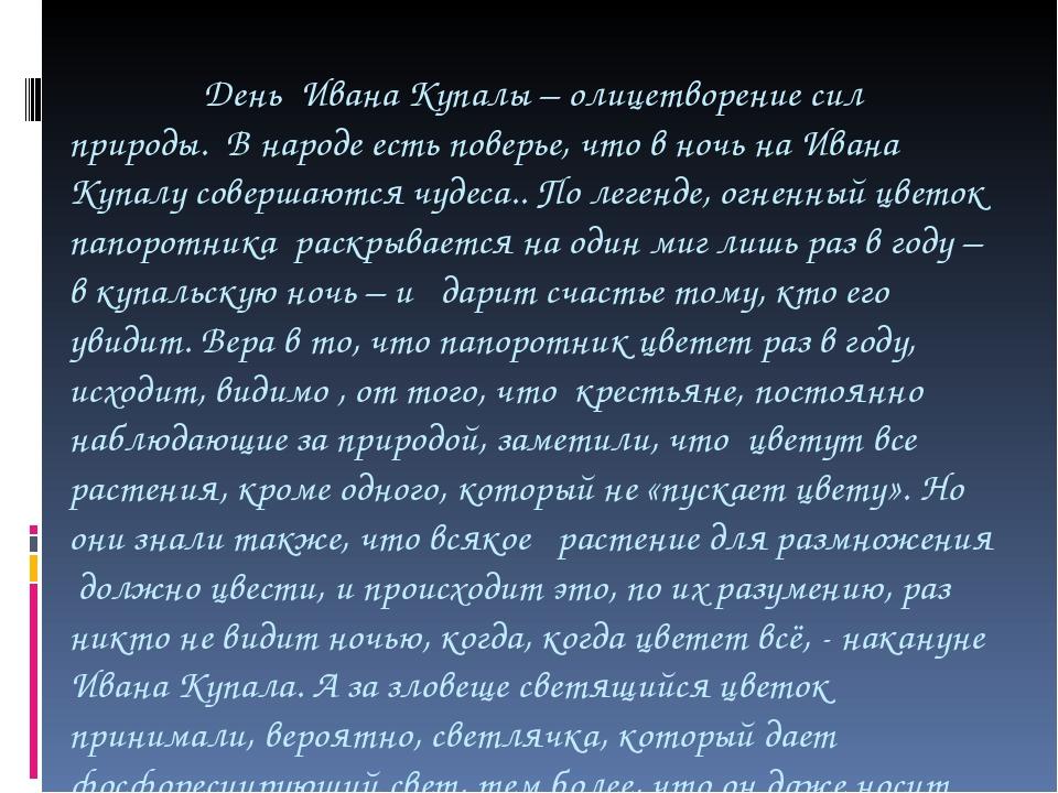 День Ивана Купалы – олицетворение сил природы. В народе есть поверье, что в...