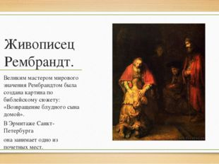 Живописец Рембрандт. Великим мастером мирового значения Рембрандтом была созд