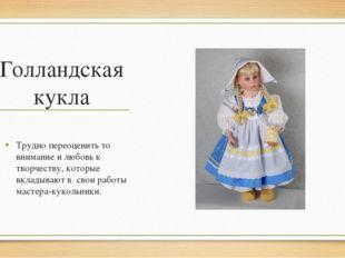Голландская кукла Трудно переоценить то внимание и любовь к творчеству, котор