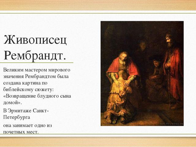 Живописец Рембрандт. Великим мастером мирового значения Рембрандтом была созд...