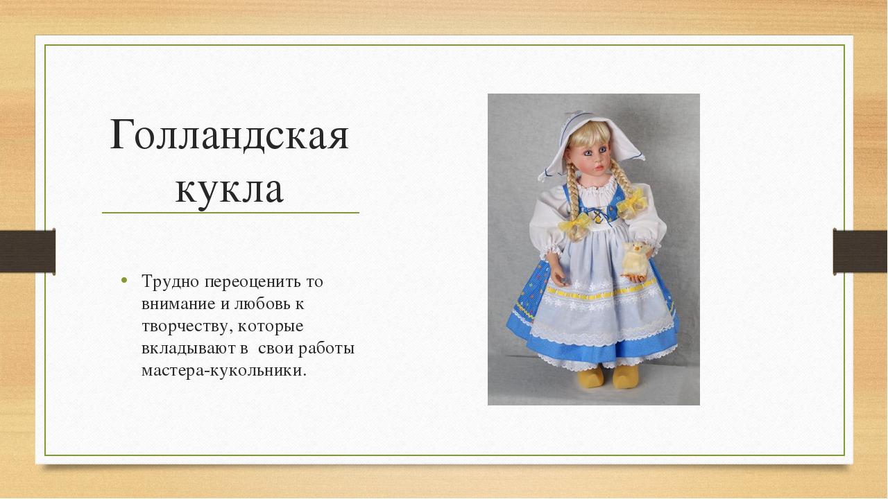 Голландская кукла Трудно переоценить то внимание и любовь к творчеству, котор...