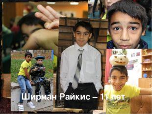Ширман Райкис – 11 лет