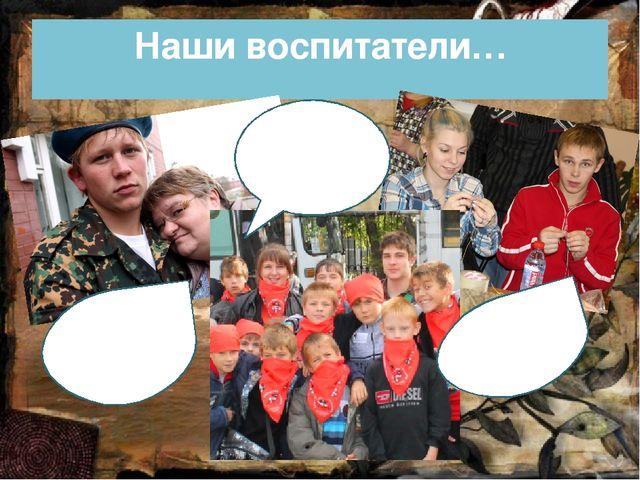 Наши воспитатели… Строган Светлана Викторовна Филимонова Дарья Евгеньевна Арт...