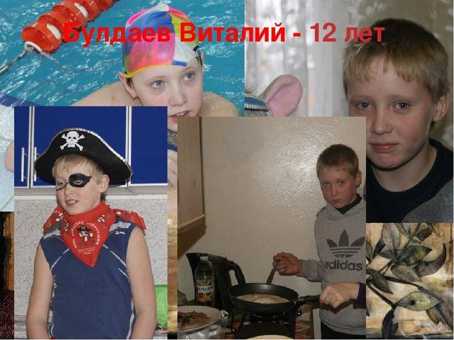 Булдаев Виталий - 12 лет