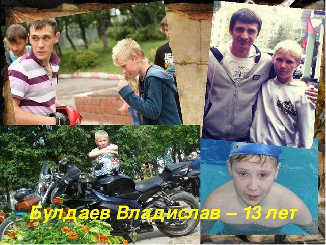 Булдаев Владислав – 13 лет