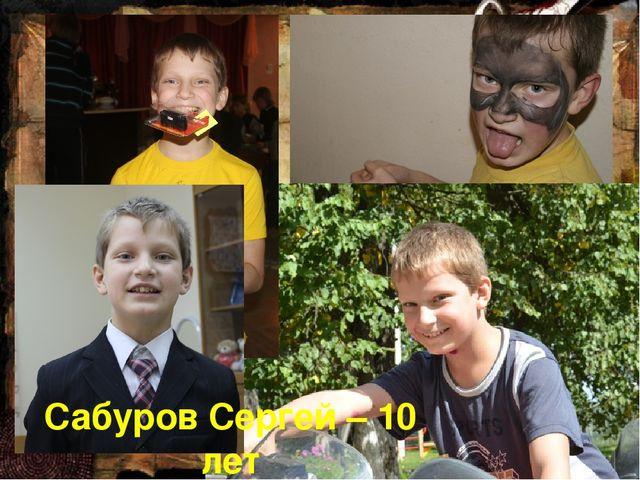 Сабуров Сергей – 10 лет