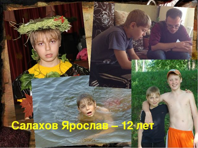 Салахов Ярослав – 12 лет