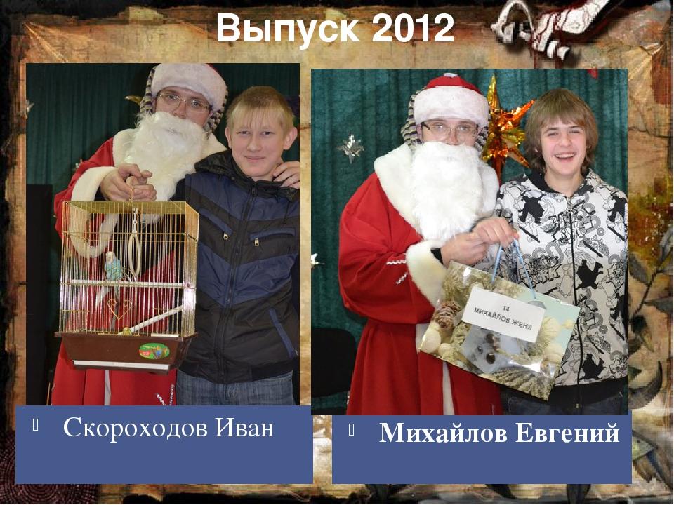 Выпуск 2012 Скороходов Иван Михайлов Евгений