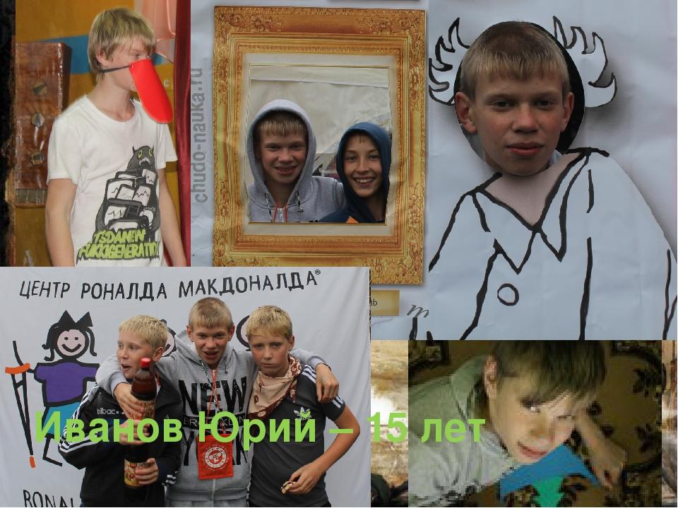 Иванов Юрий – 15 лет