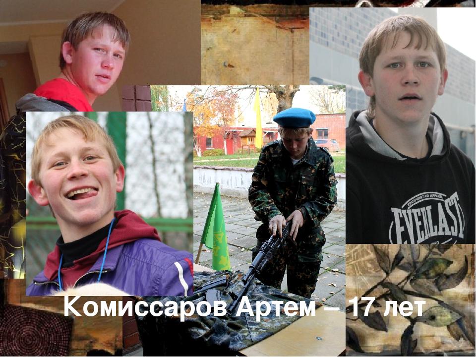 Комиссаров Артем – 17 лет
