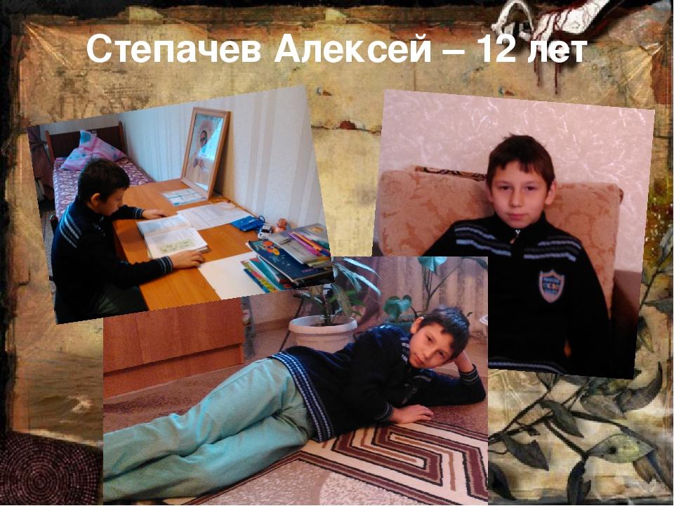 Степачев Алексей – 12 лет