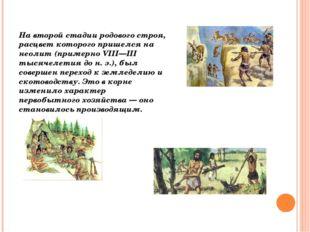 На второй стадии родового строя, расцвет которого пришелся на неолит (примерн