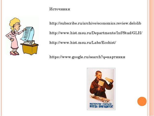 Источники http://subscribe.ru/archive/economics.review.delolib http://www.his...