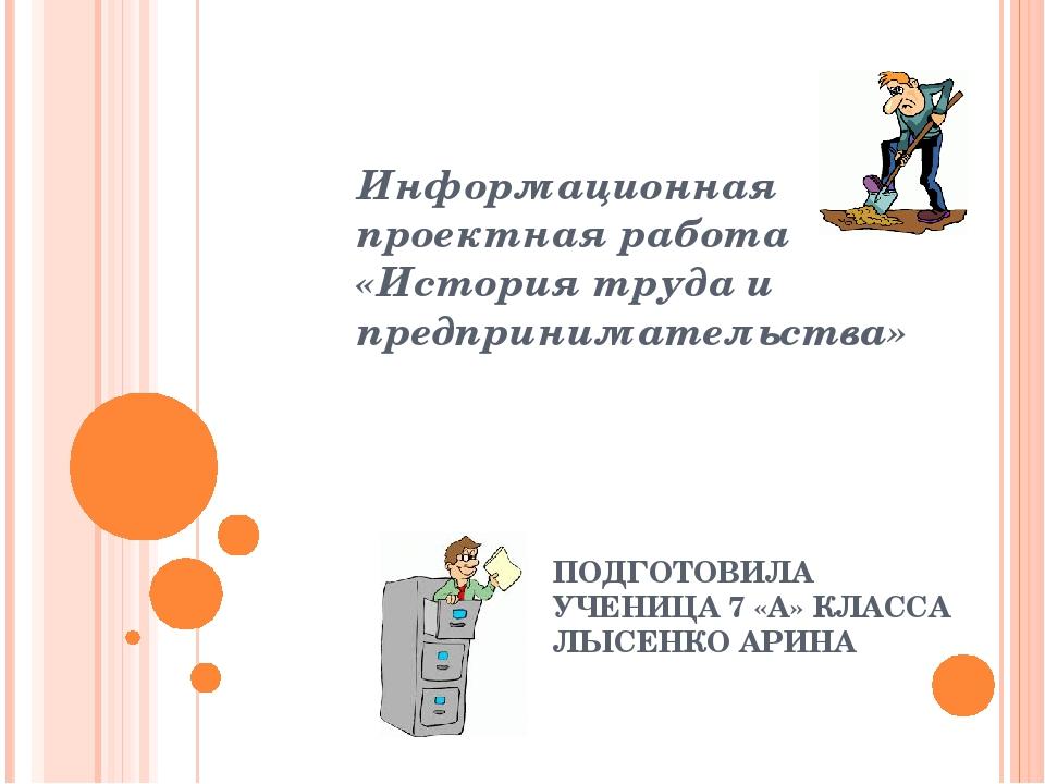 Информационная проектная работа «История труда и предпринимательства» ПОДГОТО...