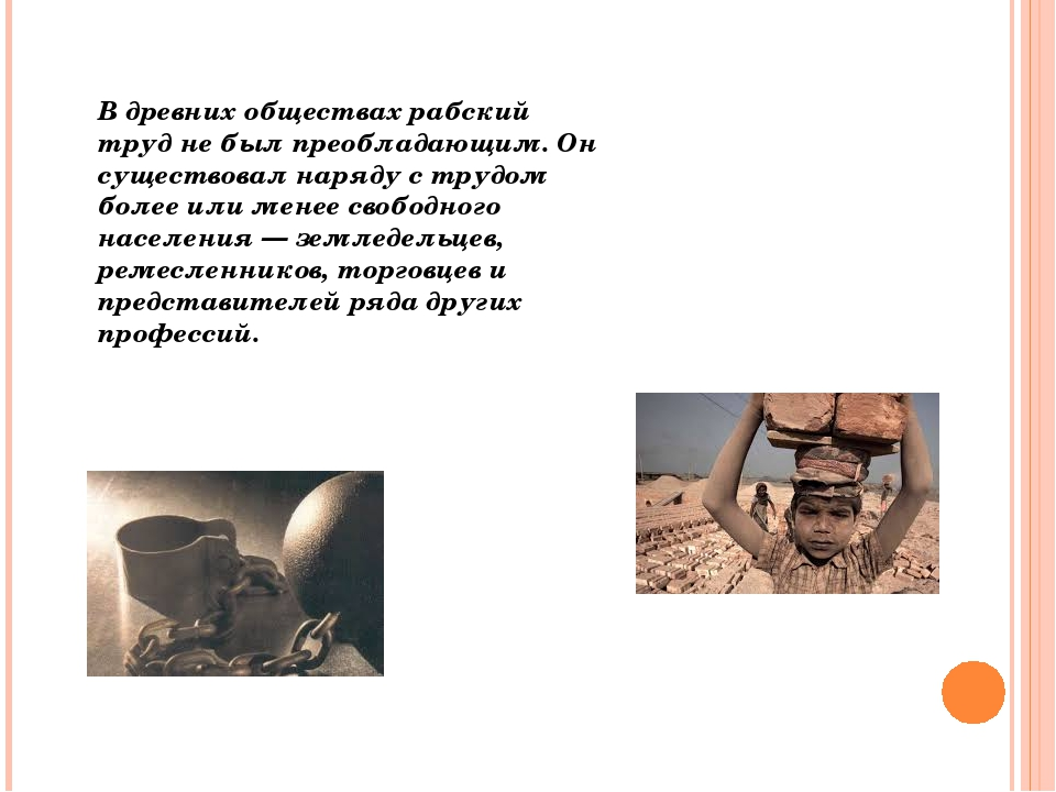 В древних обществах рабский труд не был преобладающим. Он существовал наряду...