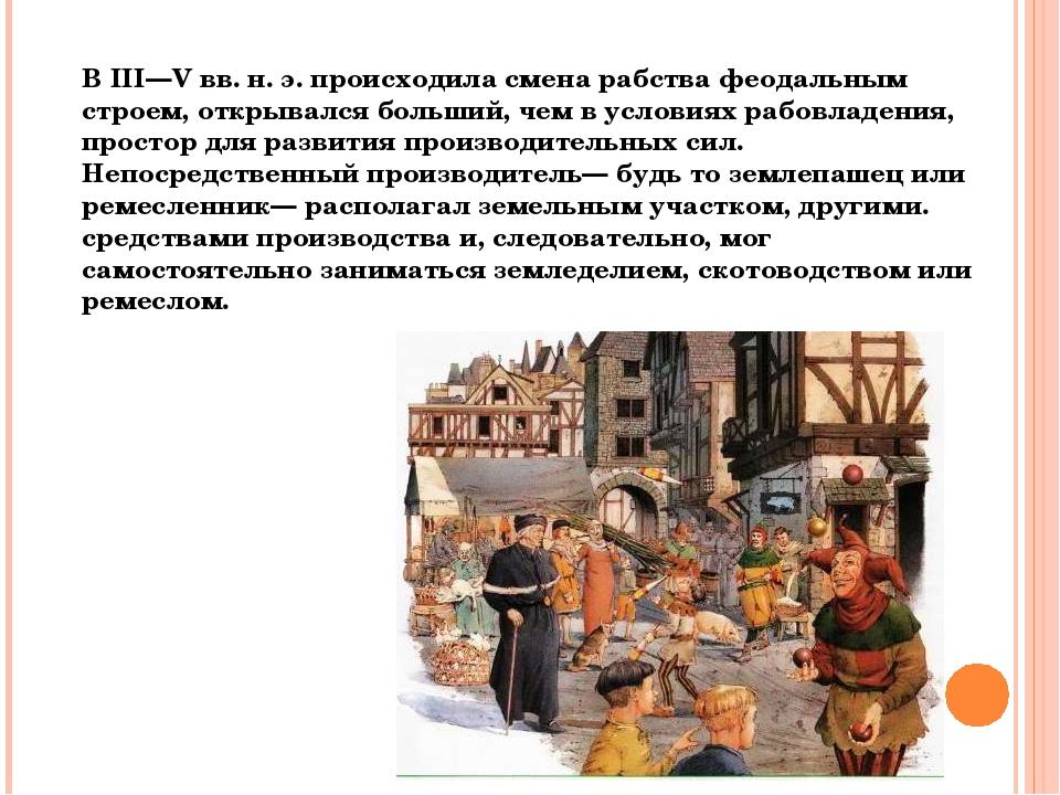В III—V вв. н. э. происходила смена рабства феодальным строем, открывался бол...