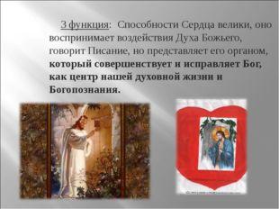 3 функция: Способности Сердца велики, оно воспринимает воздействия Духа Бож