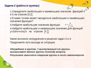 Задача 2 (работа в группах) Определите наибольшее и наименьшее значение функц