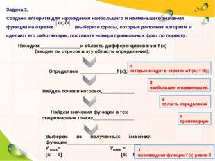Задача 3. Создаем алгоритм для нахождения наибольшего и наименьшего значения