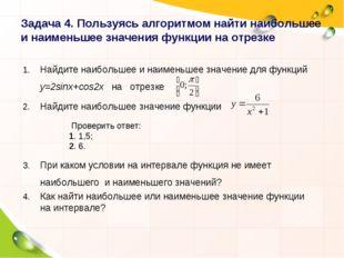 Задача 4. Пользуясь алгоритмом найти наибольшее и наименьшее значения функции