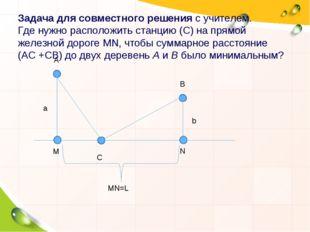 Задача для совместного решенияс учителем. Где нужно расположить станцию (C)