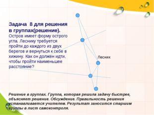 Задача 8 для решения в группах(решение). Остров имеет форму острого угла. Лес